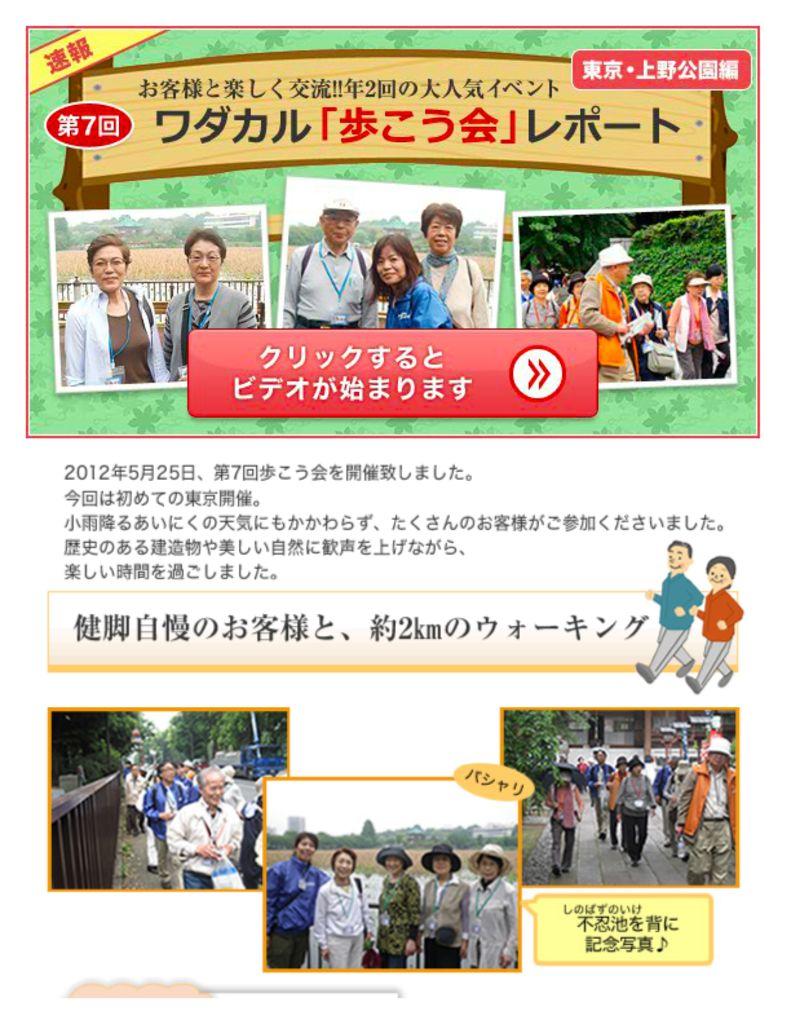 第7回_東京・上野公園