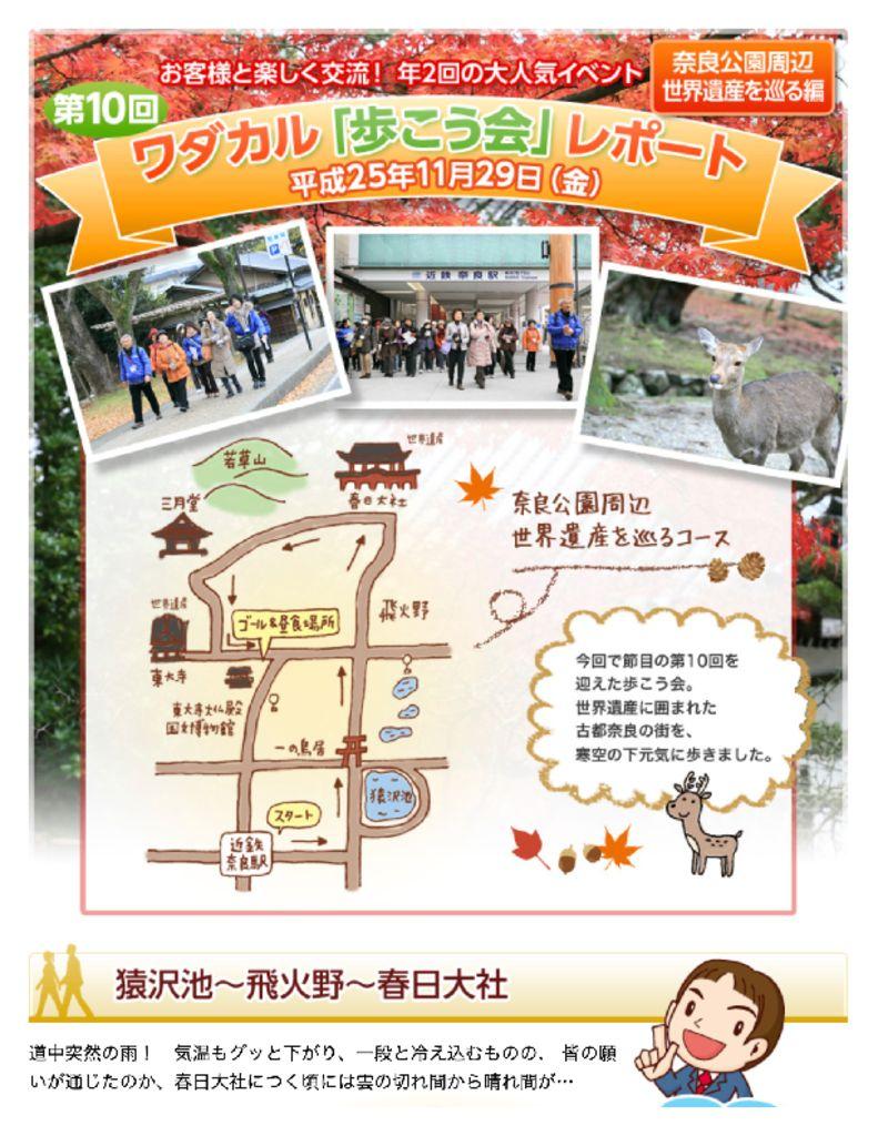 第10回_奈良公園周辺世界遺産を巡る