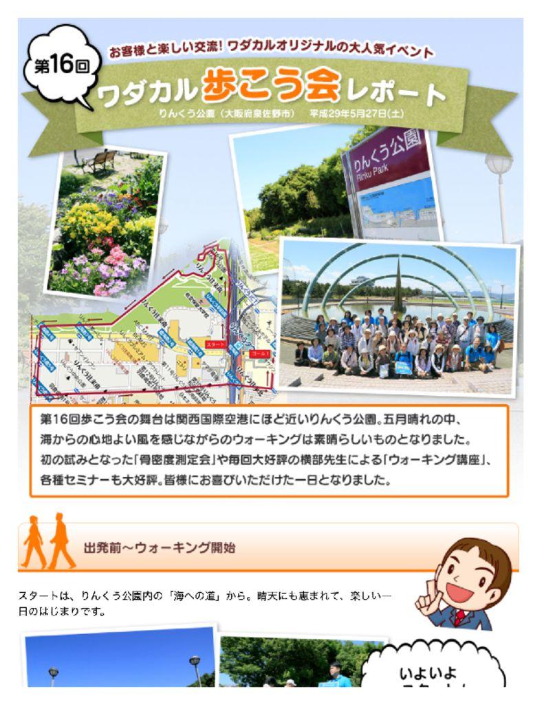 第16回_りんくう公園(大阪府泉佐野市)