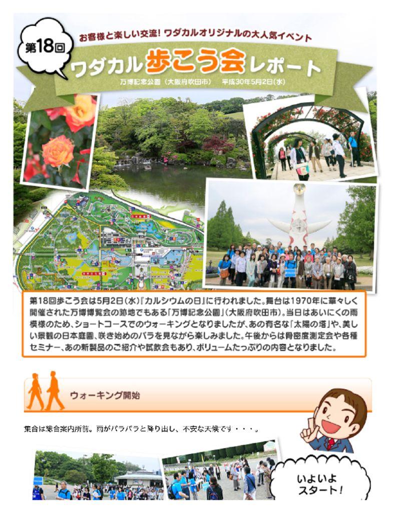 第18回_万博記念公園(大阪府吹田市)